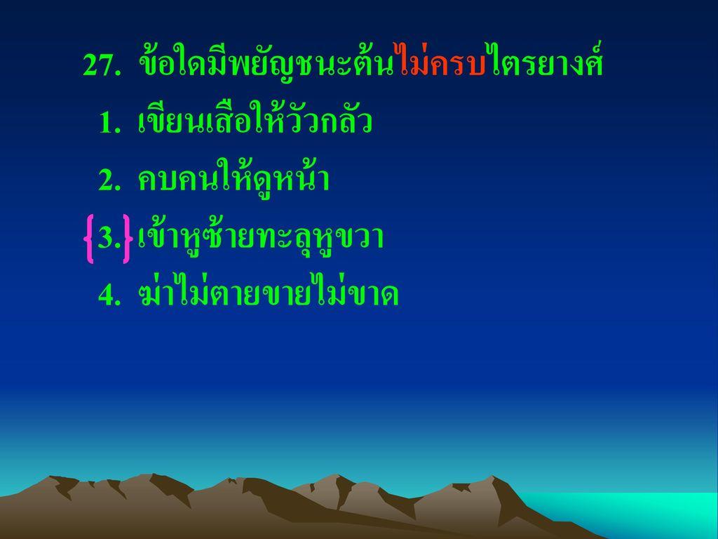 27. ข้อใดมีพยัญชนะต้นไม่ครบไตรยางศ์
