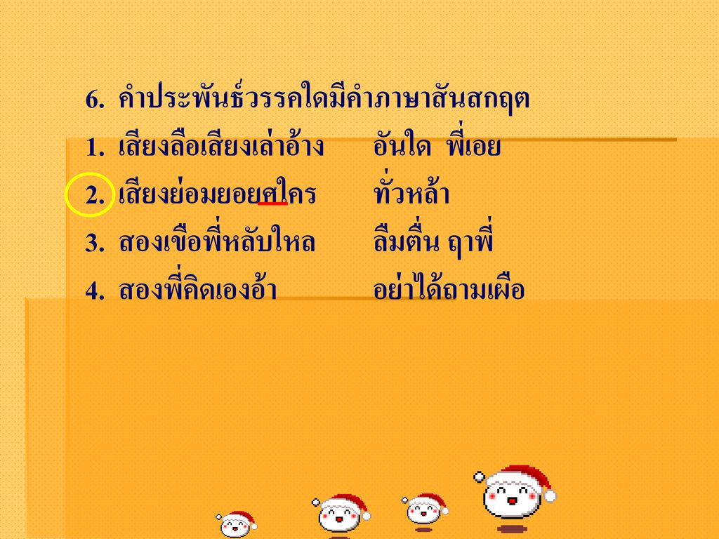 6. คำประพันธ์วรรคใดมีคำภาษาสันสกฤต