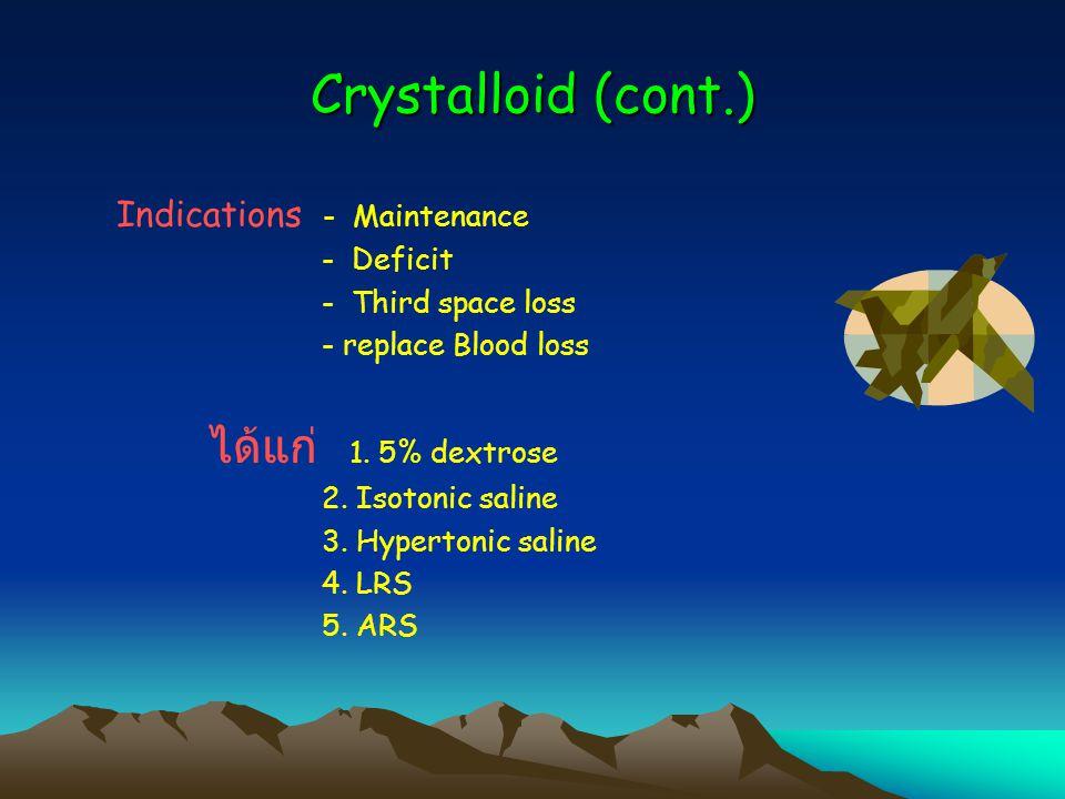Crystalloid (cont.) ได้แก่ 1. 5% dextrose Indications - Maintenance