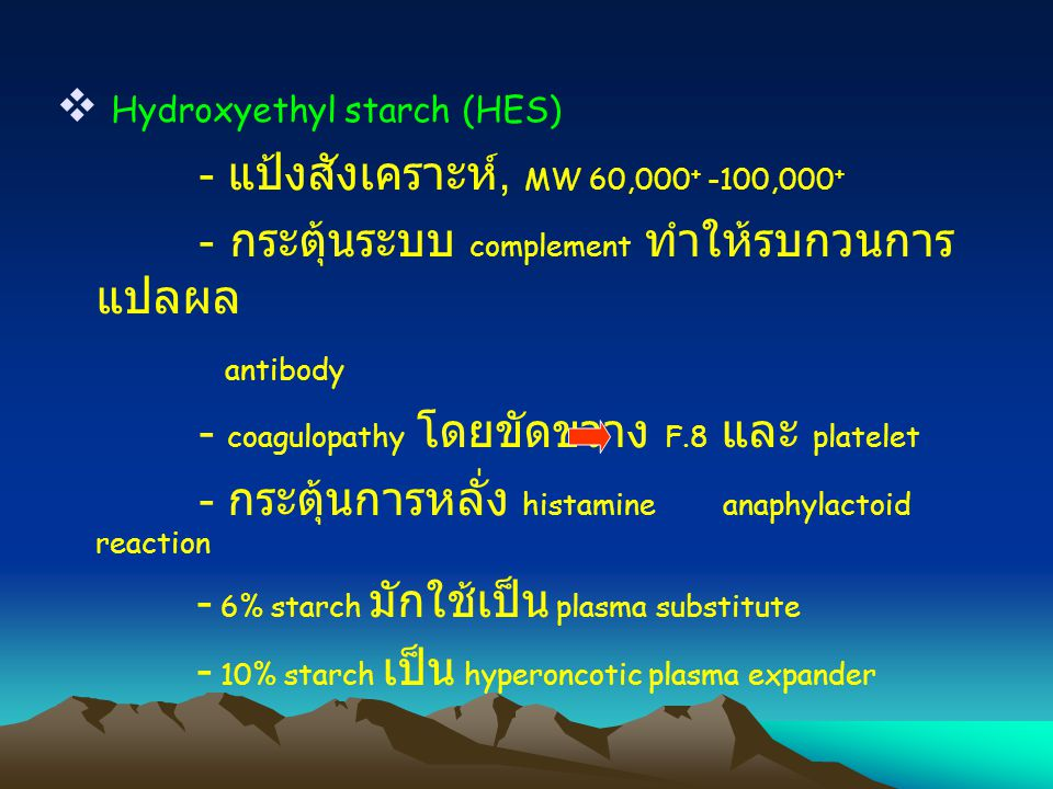 Hydroxyethyl starch (HES) - แป้งสังเคราะห์, MW 60,000+ -100,000+