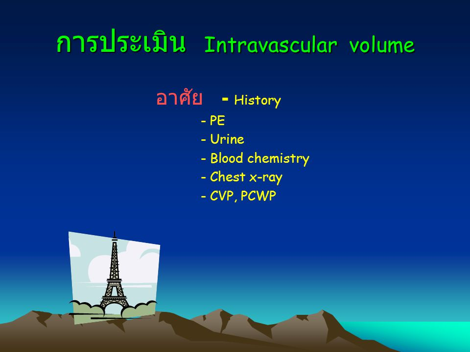 การประเมิน Intravascular volume