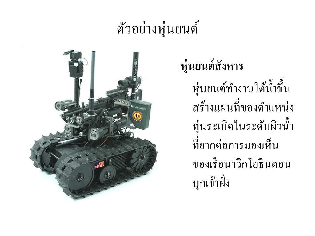 ตัวอย่างหุ่นยนต์ หุ่นยนต์สังหาร