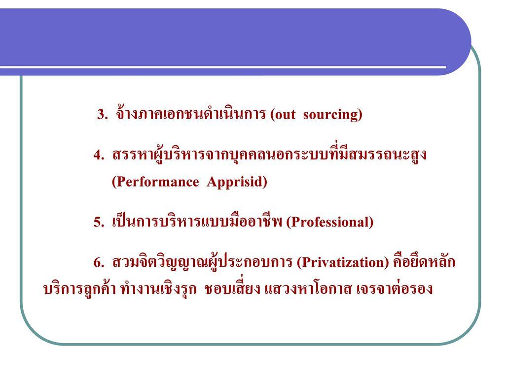 3. จ้างภาคเอกชนดำเนินการ (out sourcing)