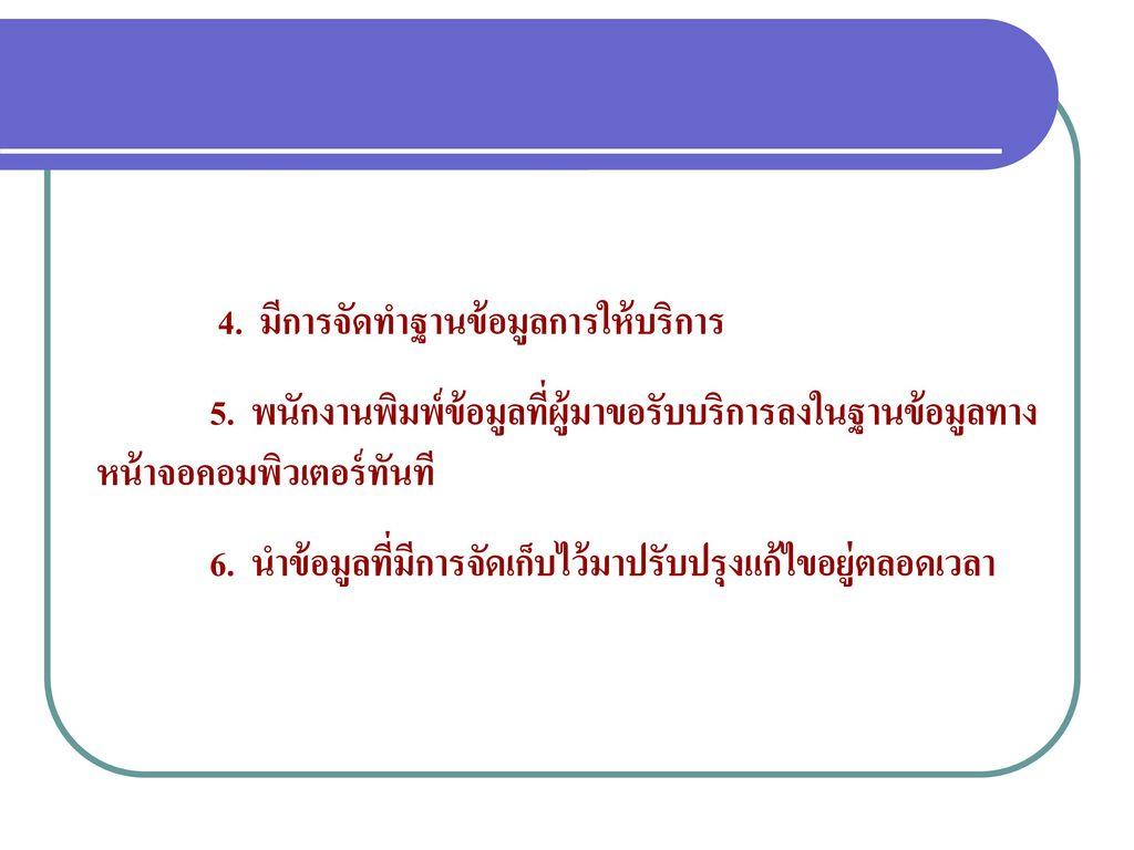4. มีการจัดทำฐานข้อมูลการให้บริการ