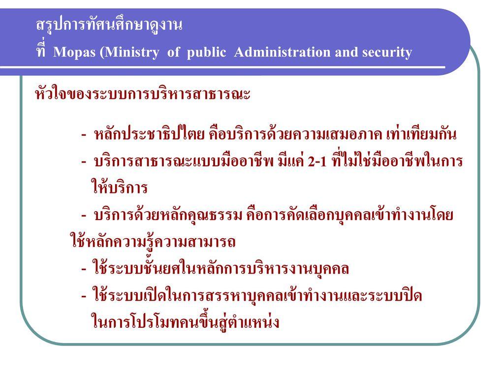 สรุปการทัศนศึกษาดูงาน ที่ Mopas (Ministry of public Administration and security