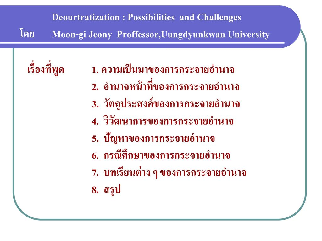 Deourtratization : Possibilities and Challenges โดย