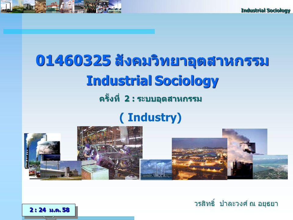 01460325 สังคมวิทยาอุตสาหกรรม ครั้งที่ 2 : ระบบอุตสาหกรรม