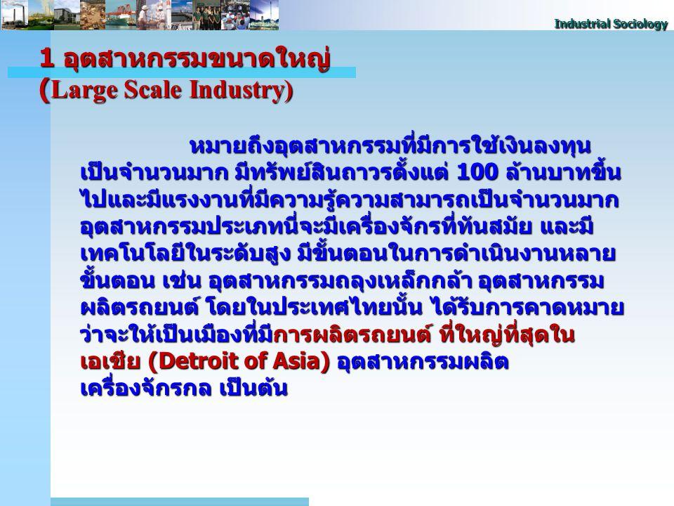 1 อุตสาหกรรมขนาดใหญ่ (Large Scale Industry)