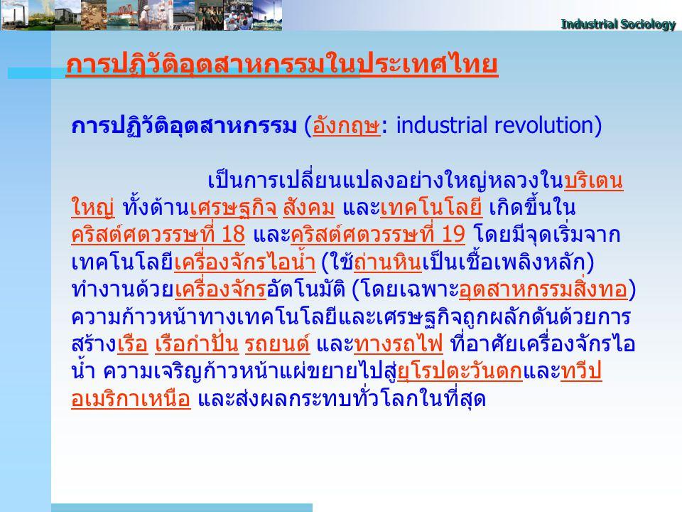 การปฏิวัติอุตสาหกรรมในประเทศไทย