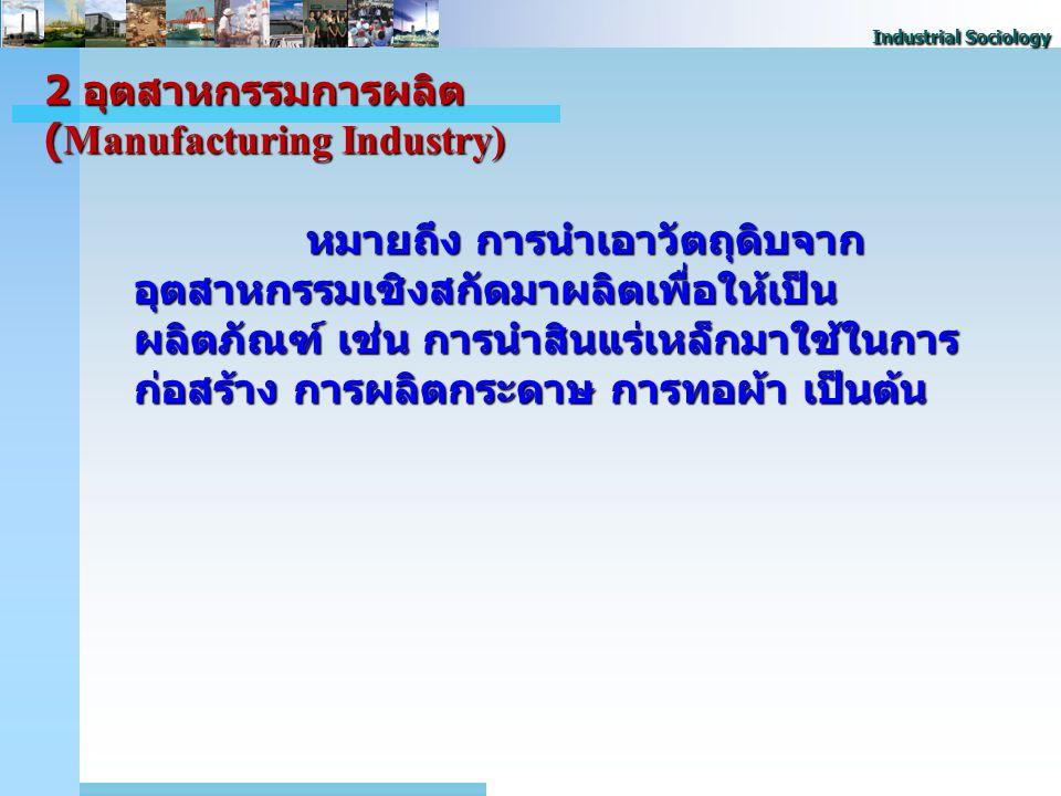 2 อุตสาหกรรมการผลิต (Manufacturing Industry)