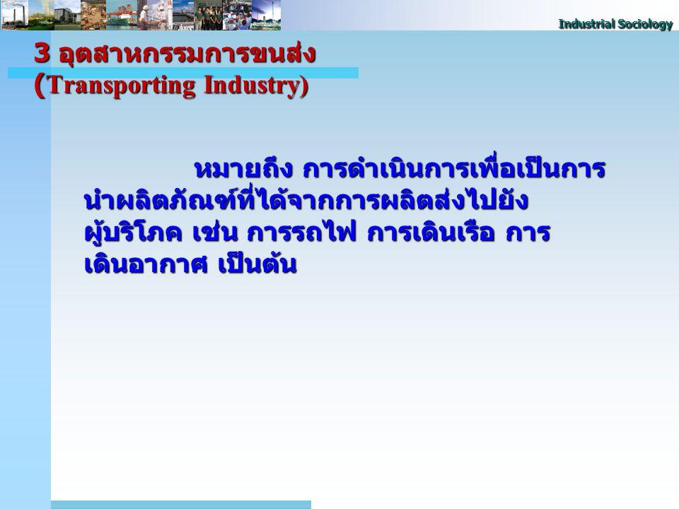 3 อุตสาหกรรมการขนส่ง (Transporting Industry)