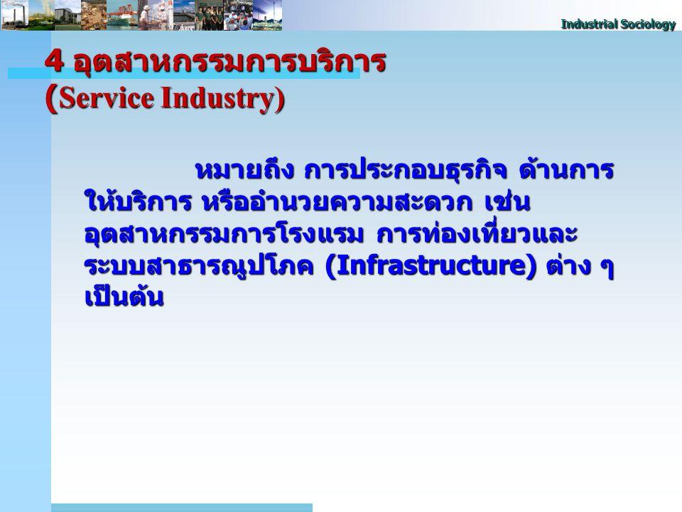 4 อุตสาหกรรมการบริการ (Service Industry)