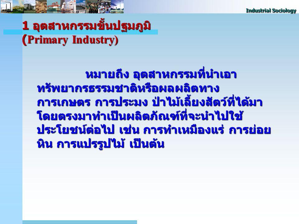 1 อุตสาหกรรมขั้นปฐมภูมิ (Primary Industry)
