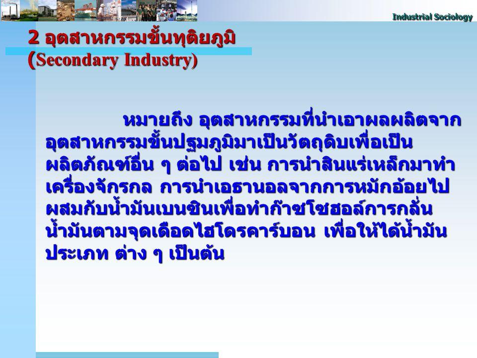 2 อุตสาหกรรมขั้นทุติยภูมิ (Secondary Industry)