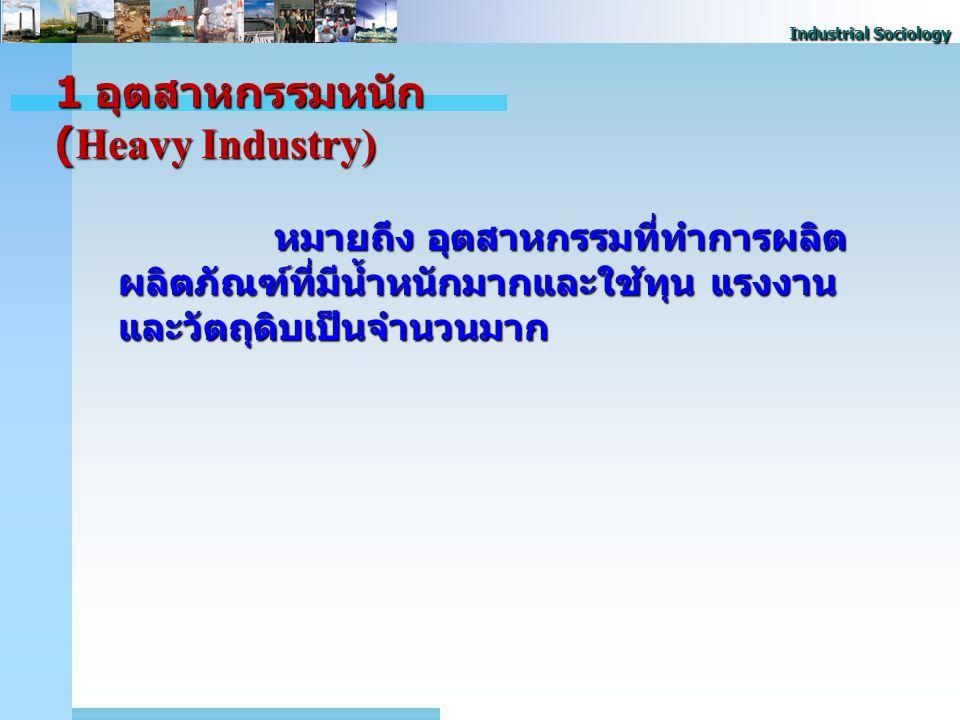 1 อุตสาหกรรมหนัก (Heavy Industry)