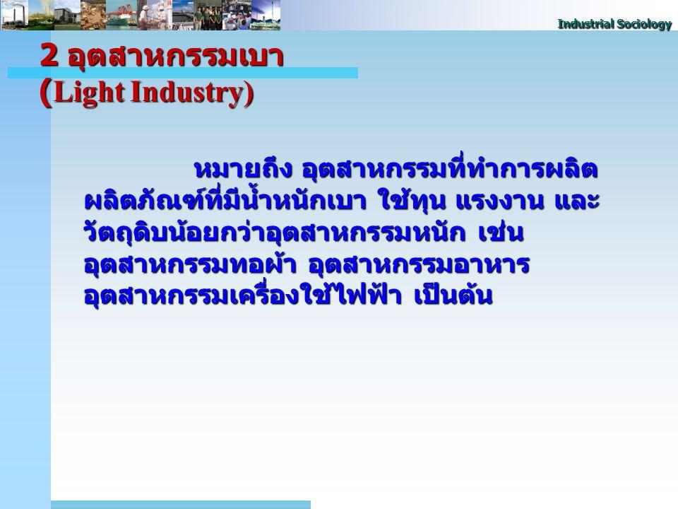 2 อุตสาหกรรมเบา (Light Industry)