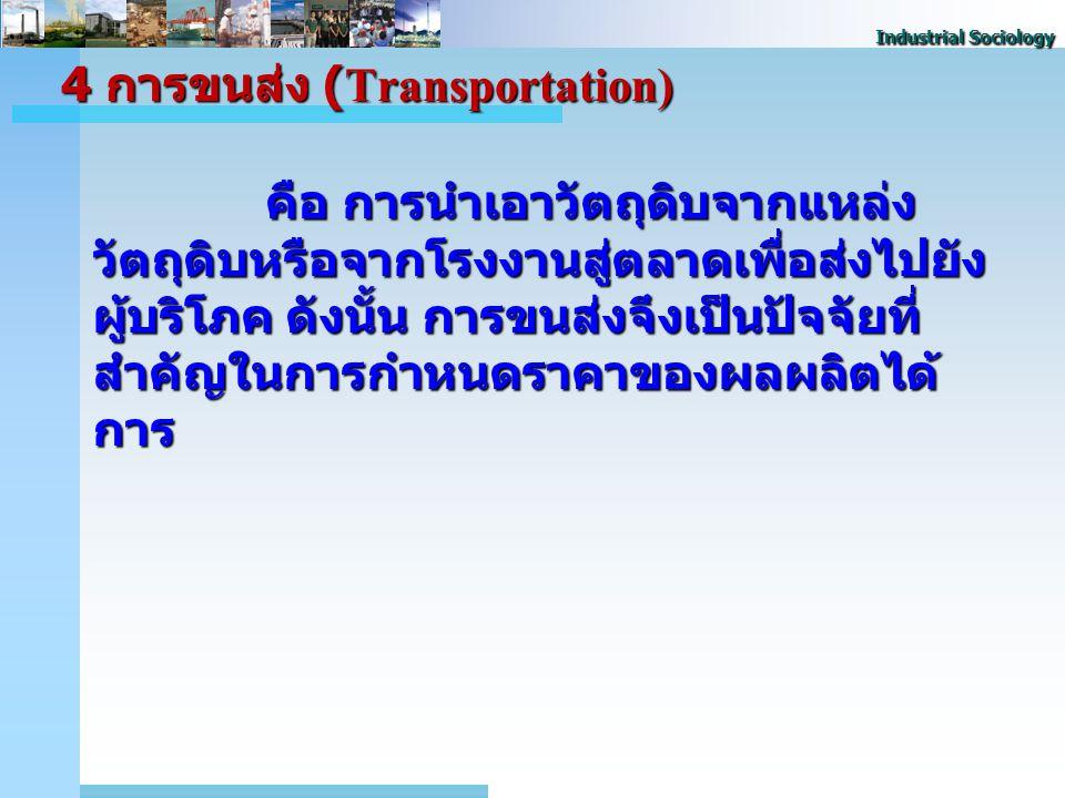 4 การขนส่ง (Transportation)