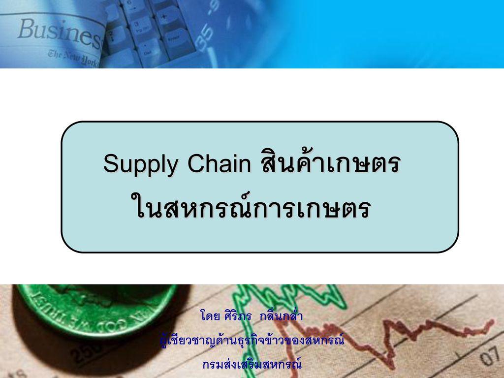 Supply Chain สินค้าเกษตร ในสหกรณ์การเกษตร
