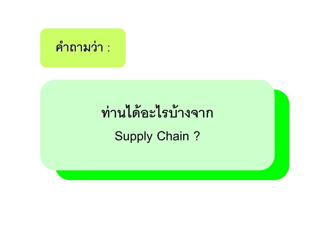 ท่านได้อะไรบ้างจาก Supply Chain