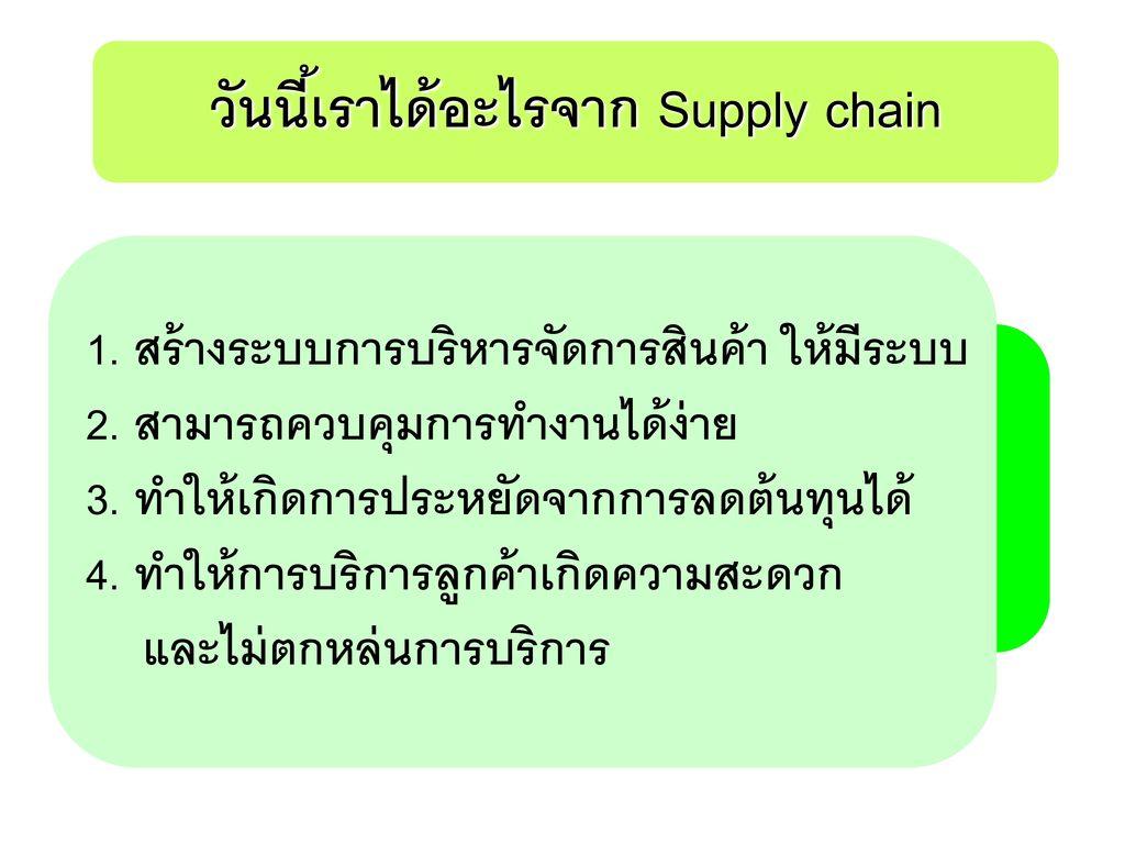 วันนี้เราได้อะไรจาก Supply chain