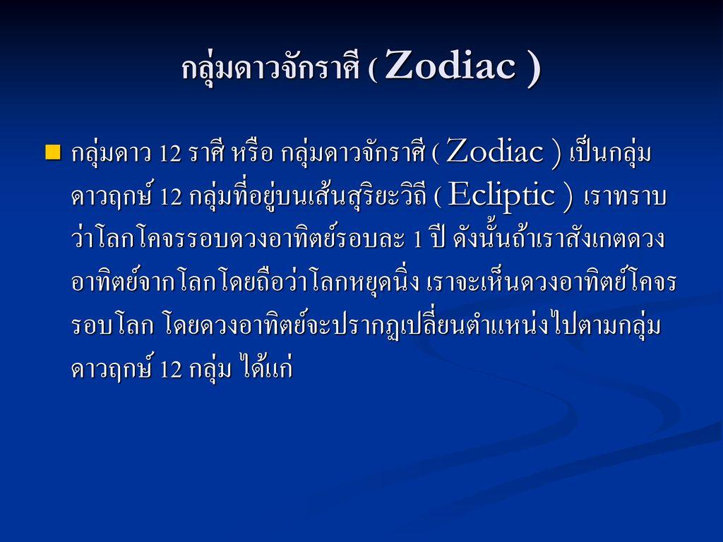 กลุ่มดาวจักราศี ( Zodiac )