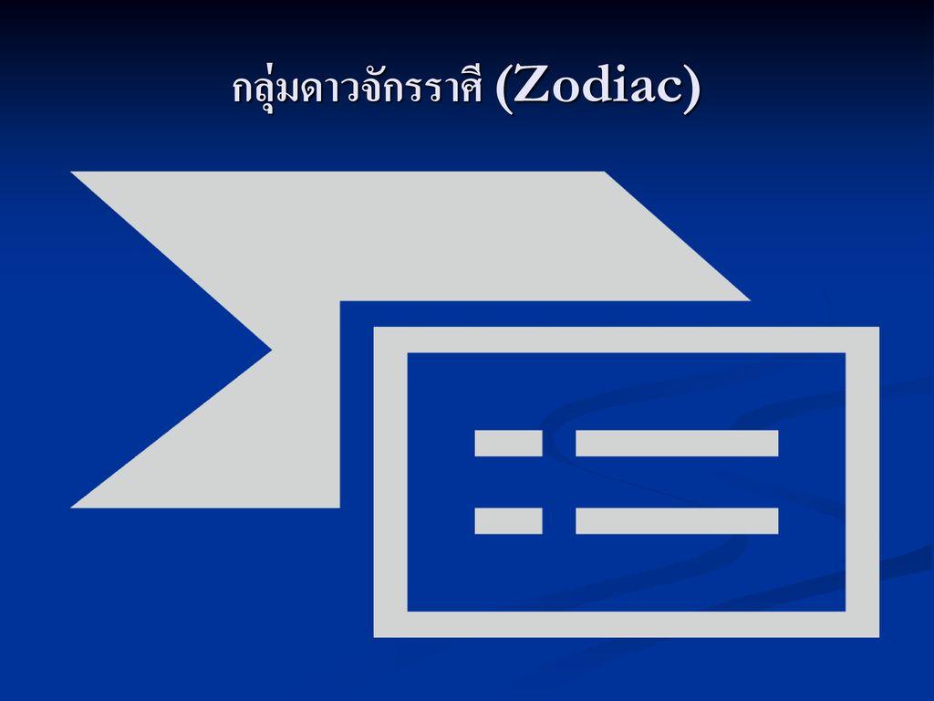 กลุ่มดาวจักรราศี (Zodiac)