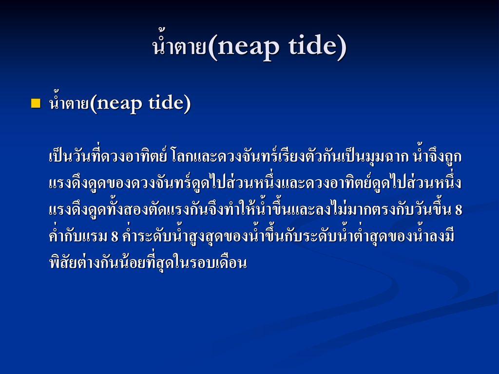 น้ำตาย(neap tide)