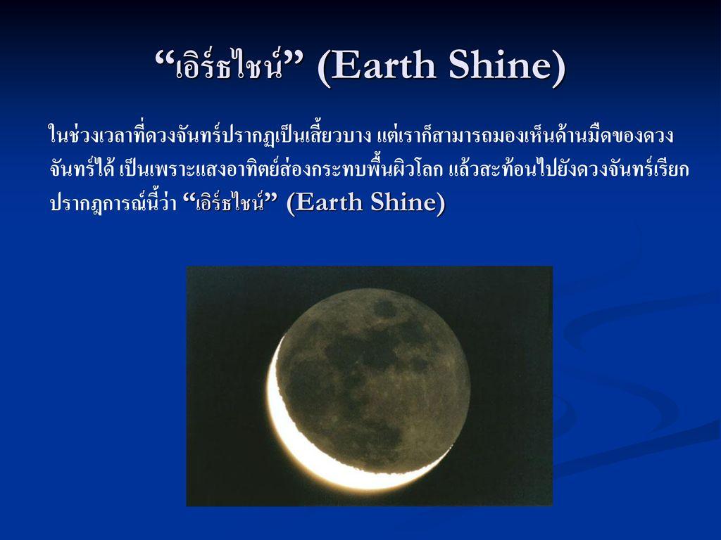 เอิร์ธไชน์ (Earth Shine)