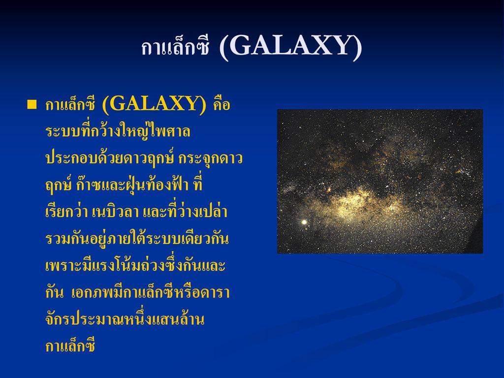 กาแล็กซี (GALAXY)