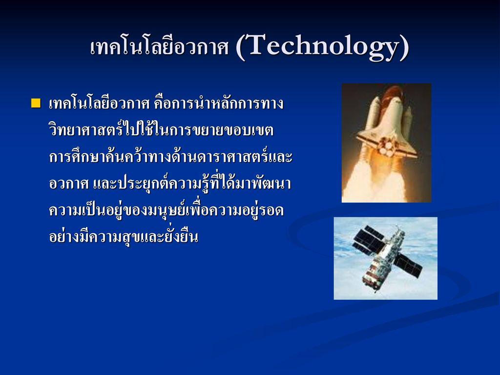 เทคโนโลยีอวกาศ (Technology)