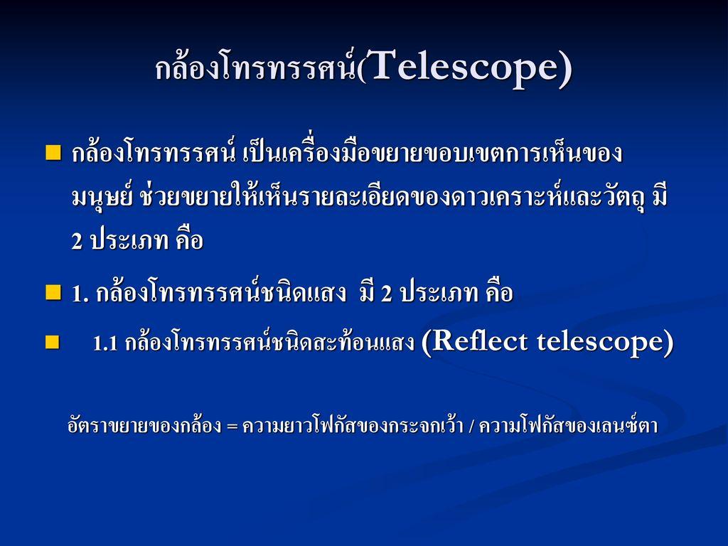 กล้องโทรทรรศน์(Telescope)