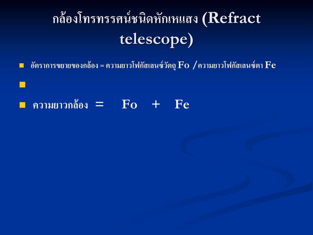 กล้องโทรทรรศน์ชนิดหักเหแสง (Refract telescope)