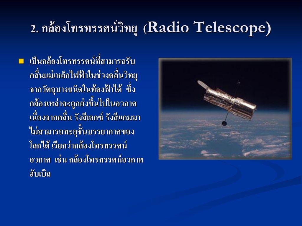 2. กล้องโทรทรรศน์วิทยุ (Radio Telescope)