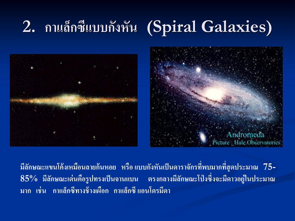2. กาแล็กซีแบบกังหัน (Spiral Galaxies)