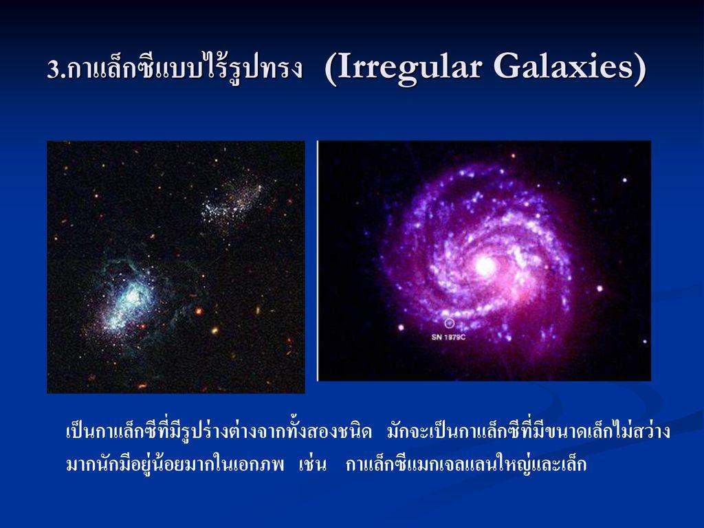 3.กาแล็กซีแบบไร้รูปทรง (Irregular Galaxies)