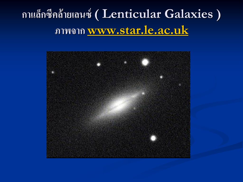 กาแล็กซีคล้ายเลนซ์ ( Lenticular Galaxies ) ภาพจาก www.star.le.ac.uk