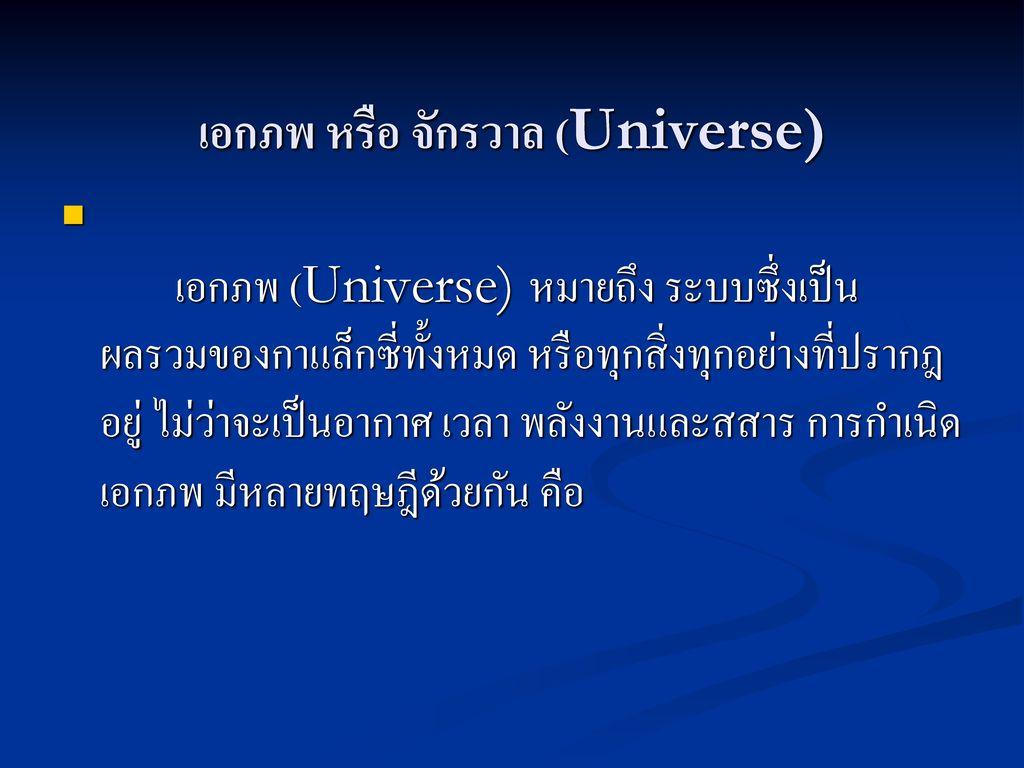 เอกภพ หรือ จักรวาล (Universe)