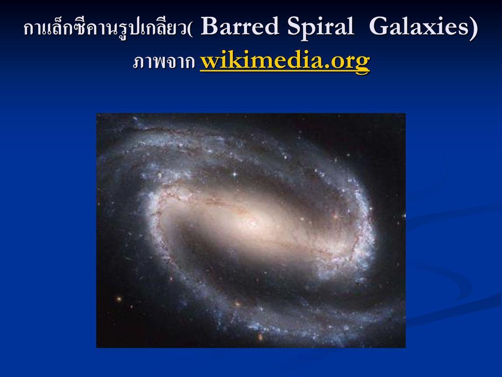 กาแล็กซีคานรูปเกลียว( Barred Spiral Galaxies) ภาพจาก wikimedia.org