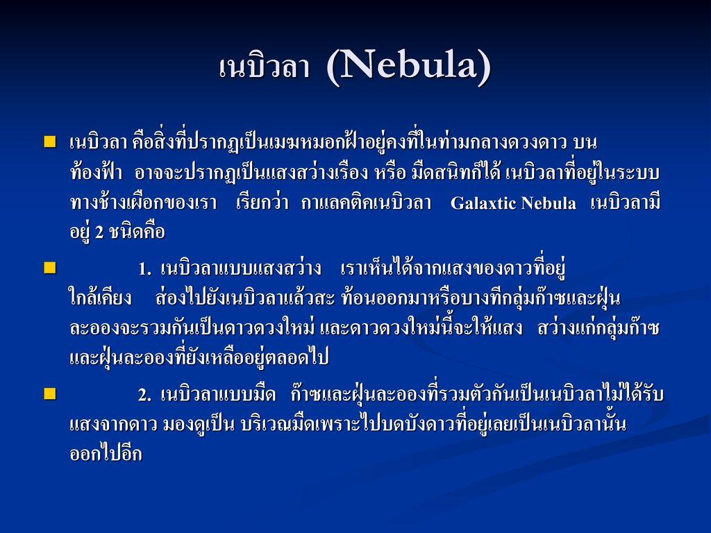 เนบิวลา (Nebula)