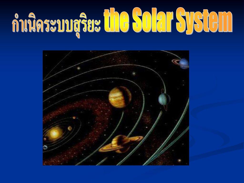 กำเนิดระบบสุริยะ the Solar System