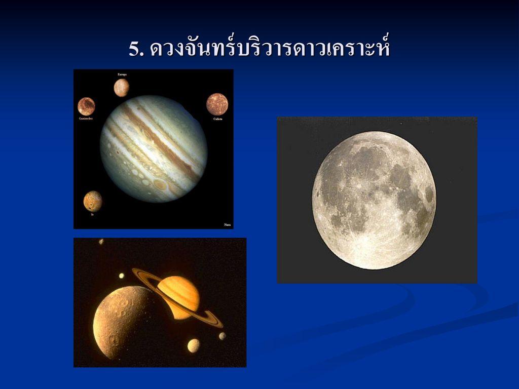 5. ดวงจันทร์บริวารดาวเคราะห์