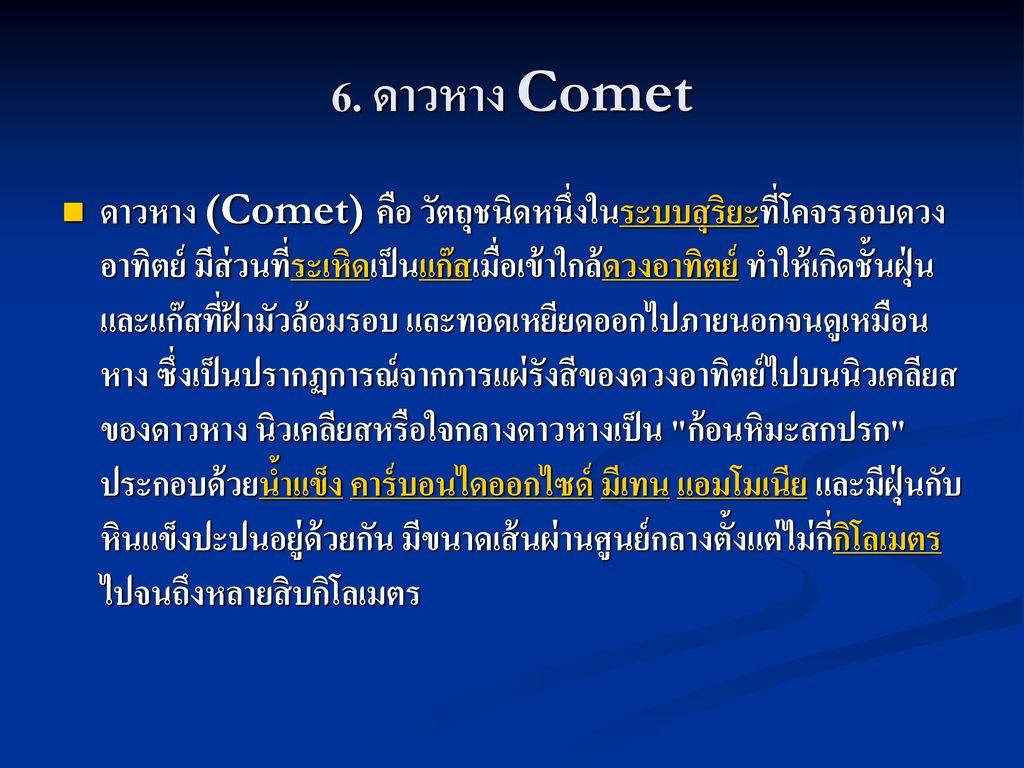 6. ดาวหาง Comet