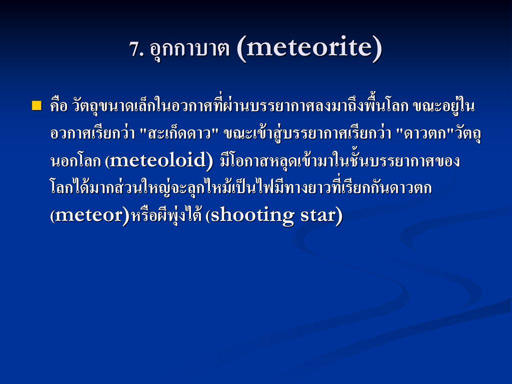 7. อุกกาบาต (meteorite)