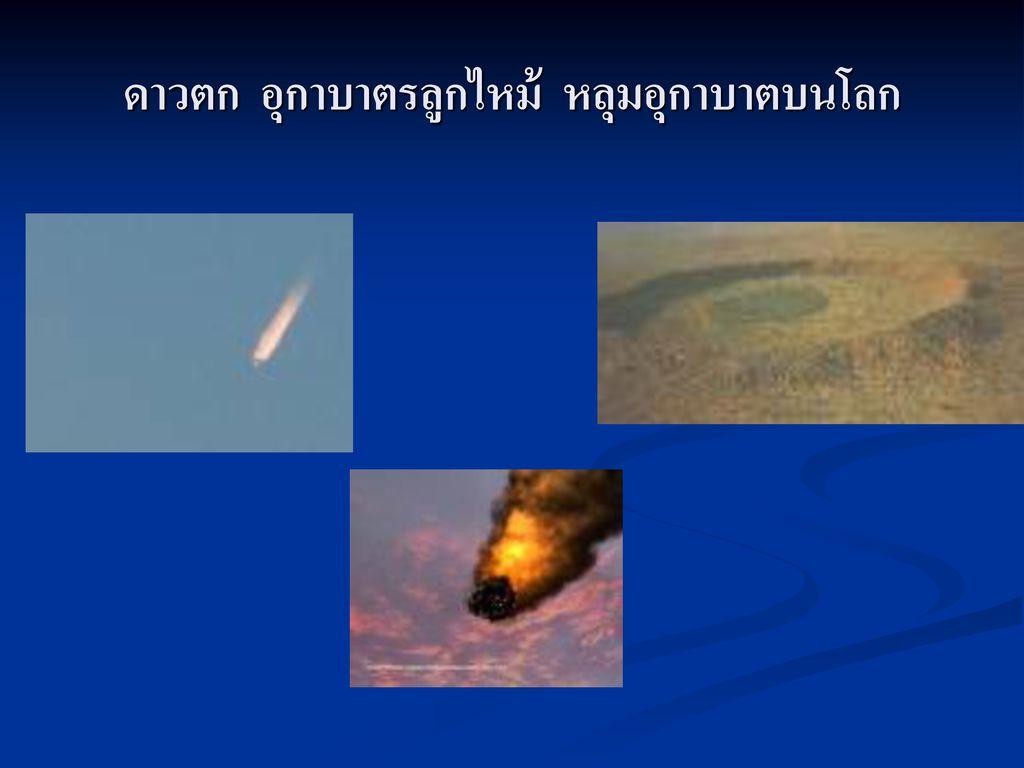 ดาวตก อุกาบาตรลูกไหม้ หลุมอุกาบาตบนโลก