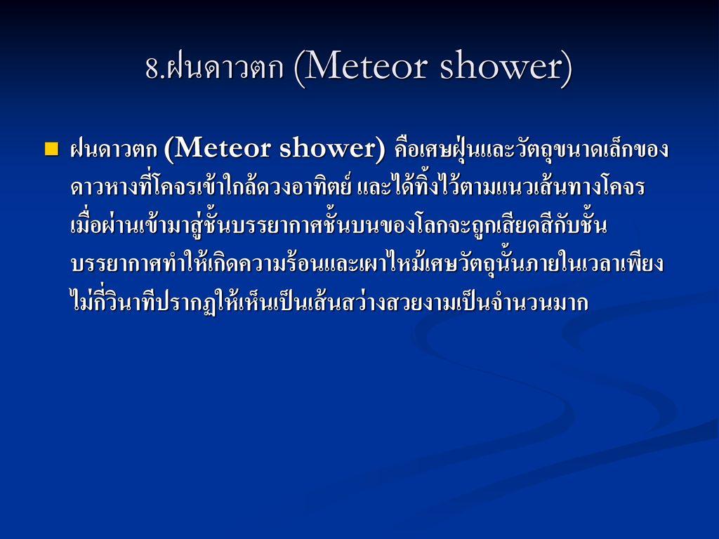 8.ฝนดาวตก (Meteor shower)