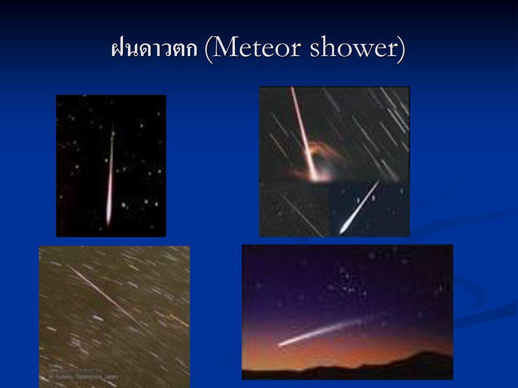 ฝนดาวตก (Meteor shower)