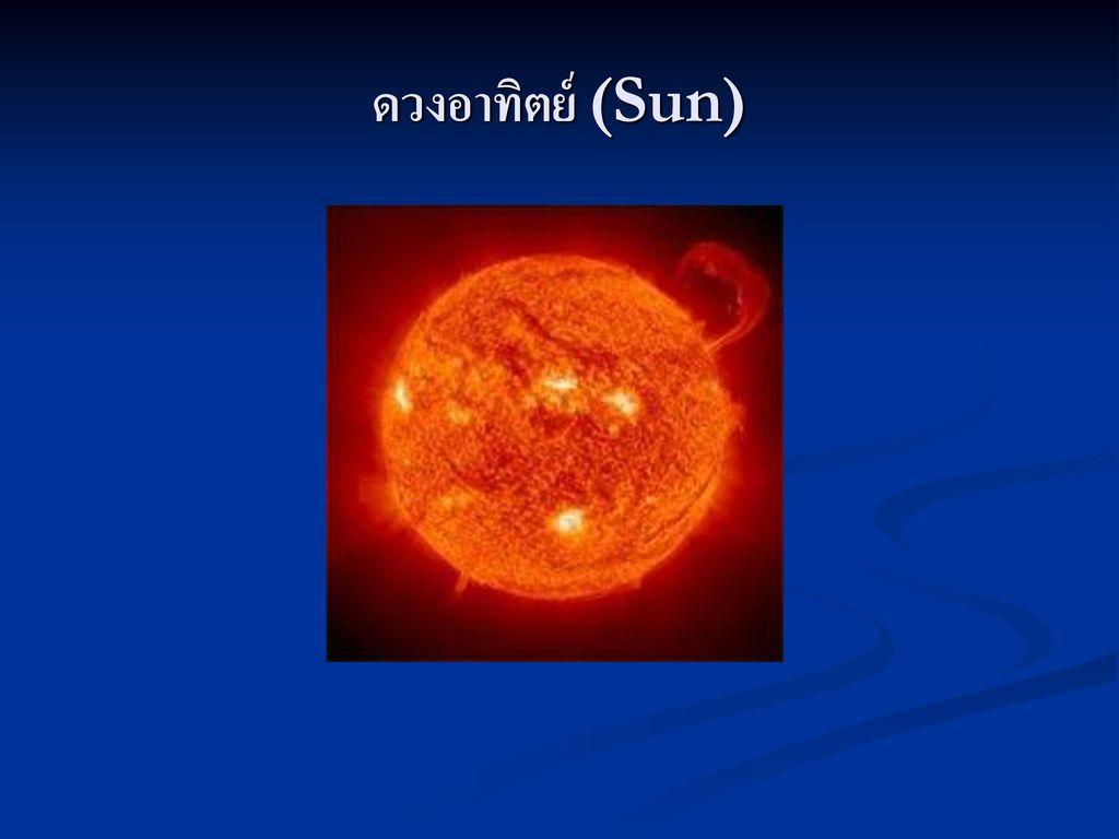 ดวงอาทิตย์ (Sun)