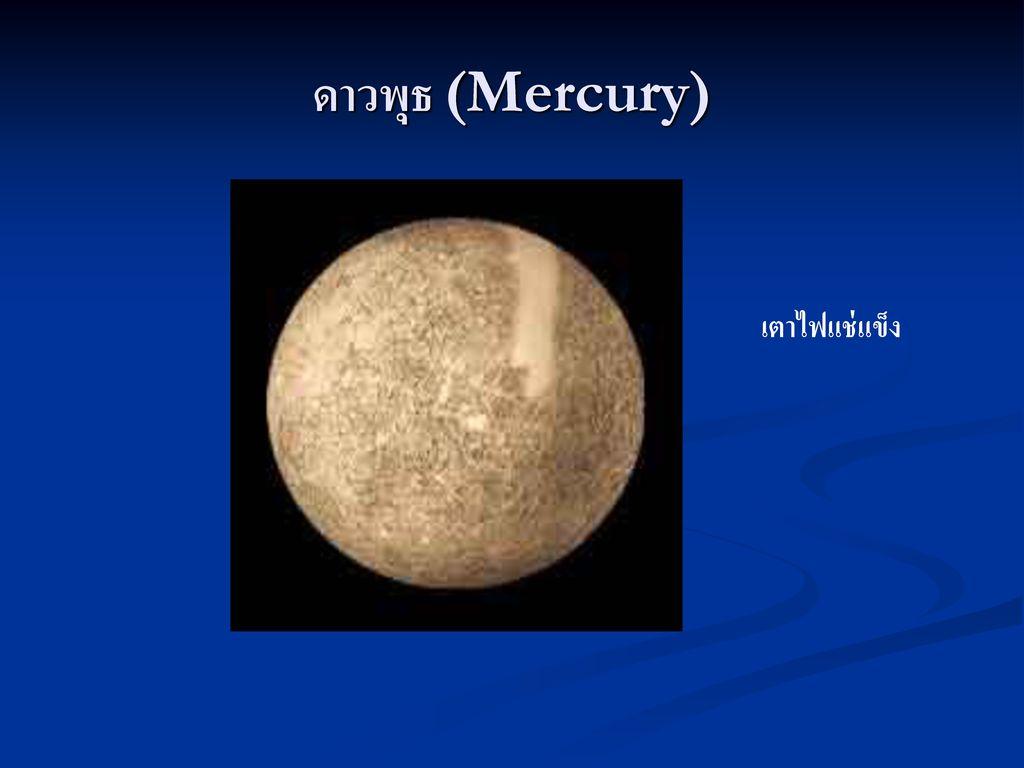 ดาวพุธ (Mercury) เตาไฟแช่แข็ง