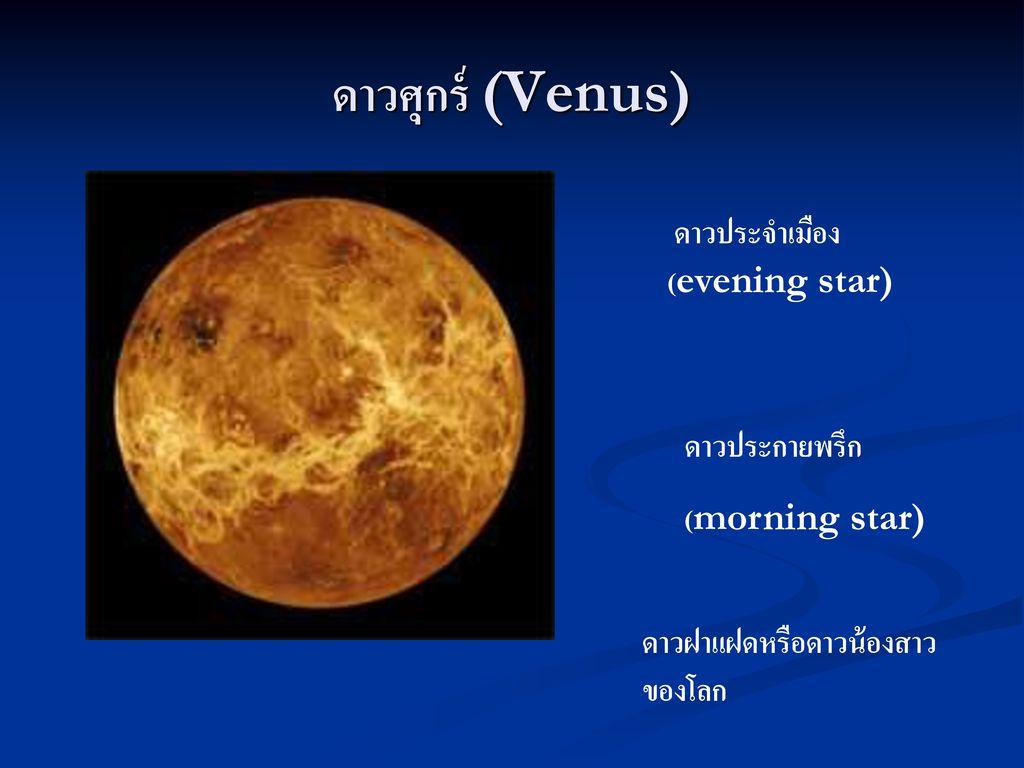 ดาวศุกร์ (Venus) ดาวประจำเมือง (evening star) ดาวประกายพรึก