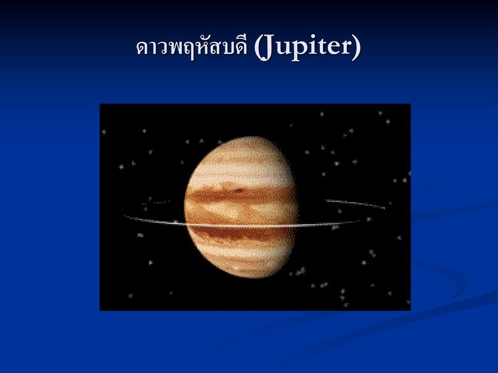 ดาวพฤหัสบดี (Jupiter)